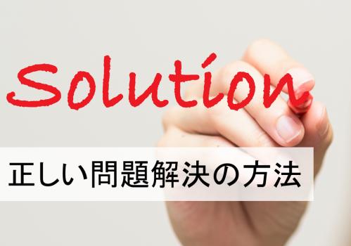 正しい問題解決の方法