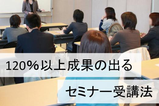 120%以上成果の出るセミナー受講法