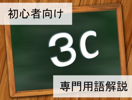 初心者向け専門用語解説:3Cとは?