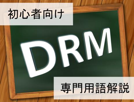 初心者向け専門用語解説:DRMとは?