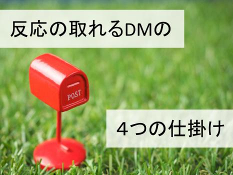 反応の取れるDMの4つの仕掛け